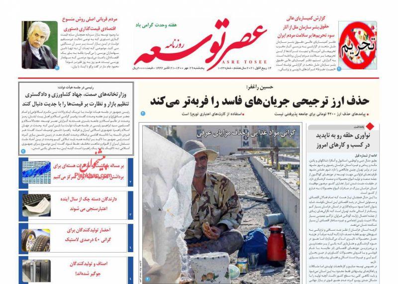 عناوین اخبار روزنامه عصر توسعه در روز پنجشنبه ۲۹ مهر