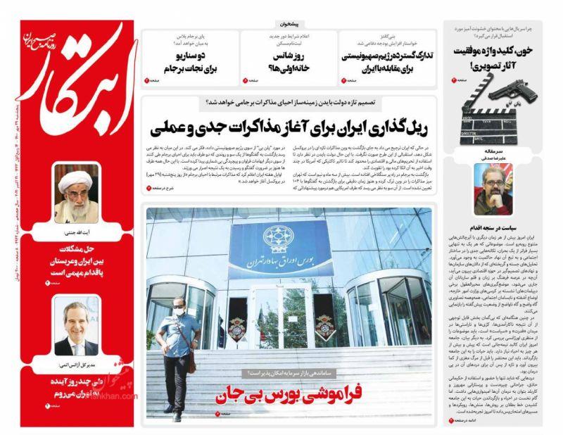 عناوین اخبار روزنامه ابتکار در روز پنجشنبه ۲۹ مهر