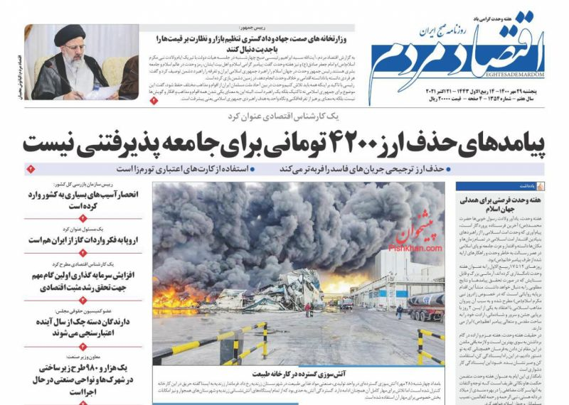 عناوین اخبار روزنامه اقتصاد مردم در روز پنجشنبه ۲۹ مهر