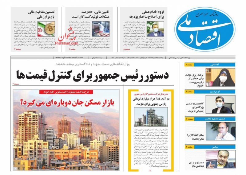 عناوین اخبار روزنامه اقتصاد ملی در روز پنجشنبه ۲۹ مهر