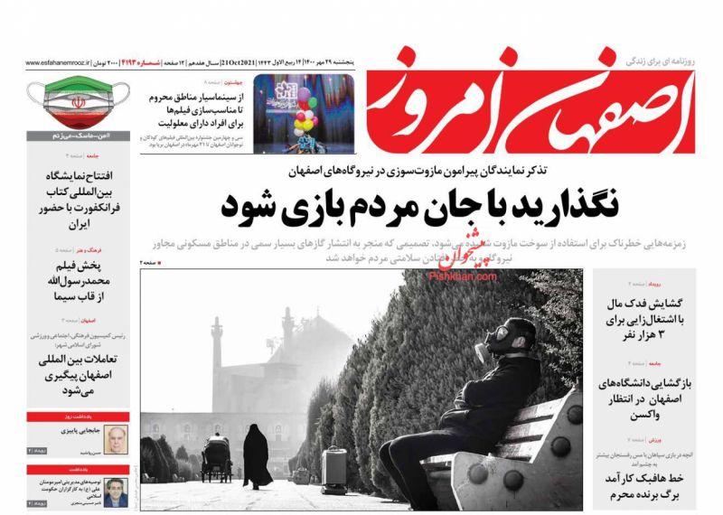 عناوین اخبار روزنامه اصفهان امروز در روز پنجشنبه ۲۹ مهر
