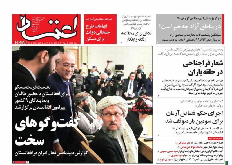عناوین اخبار روزنامه اعتماد در روز پنجشنبه ۲۹ مهر