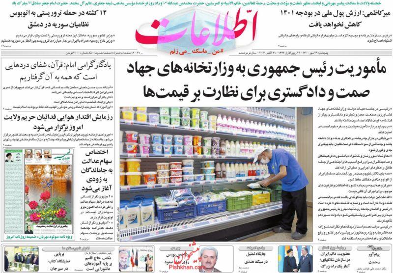 عناوین اخبار روزنامه اطلاعات در روز پنجشنبه ۲۹ مهر