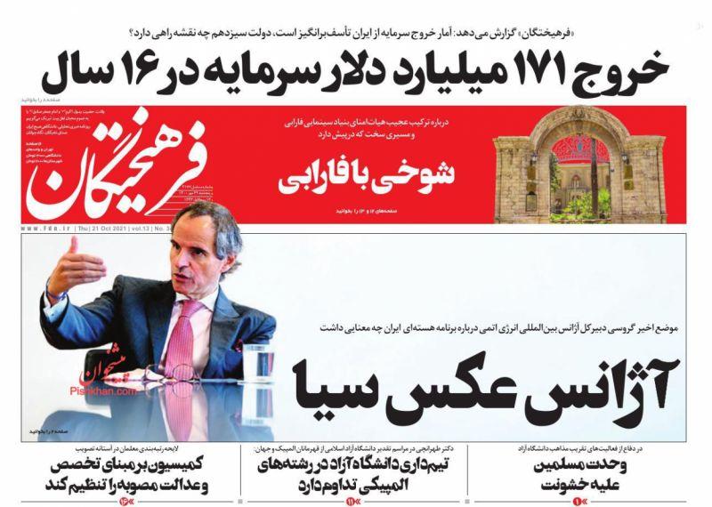 عناوین اخبار روزنامه فرهیختگان در روز پنجشنبه ۲۹ مهر