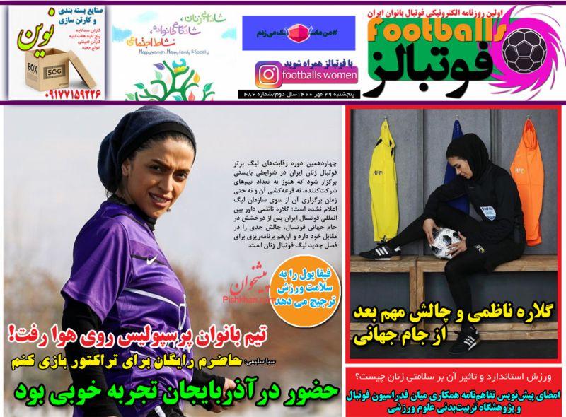 عناوین اخبار روزنامه فوتبالز در روز پنجشنبه ۲۹ مهر