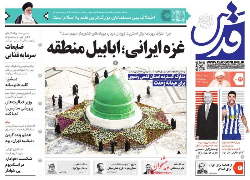 عناوین اخبار روزنامه قدس در روز پنجشنبه ۲۹ مهر