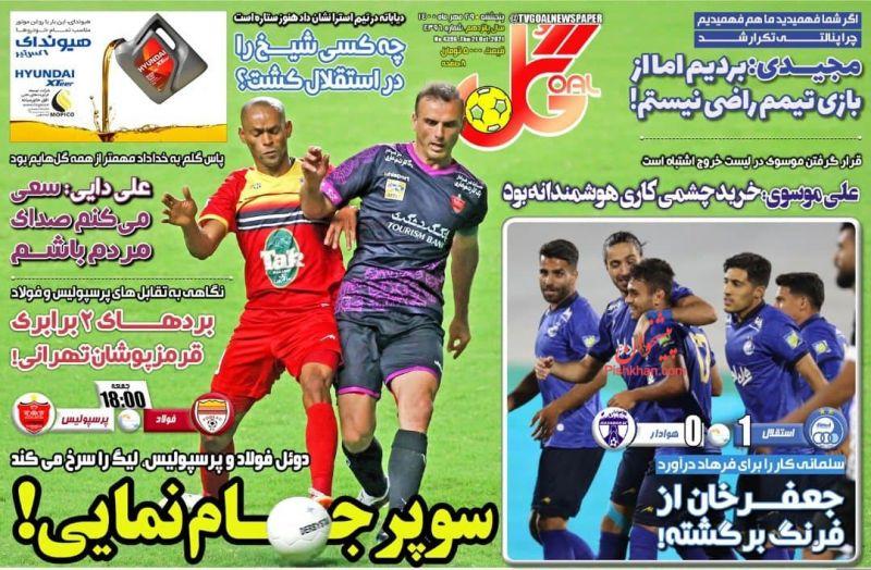 عناوین اخبار روزنامه گل در روز پنجشنبه ۲۹ مهر