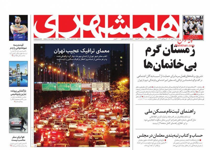 عناوین اخبار روزنامه همشهری در روز پنجشنبه ۲۹ مهر