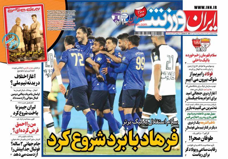 عناوین اخبار روزنامه ایران ورزشی در روز پنجشنبه ۲۹ مهر