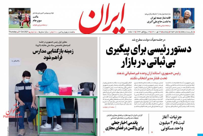 عناوین اخبار روزنامه ایران در روز پنجشنبه ۲۹ مهر