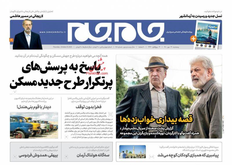 عناوین اخبار روزنامه جام جم در روز پنجشنبه ۲۹ مهر