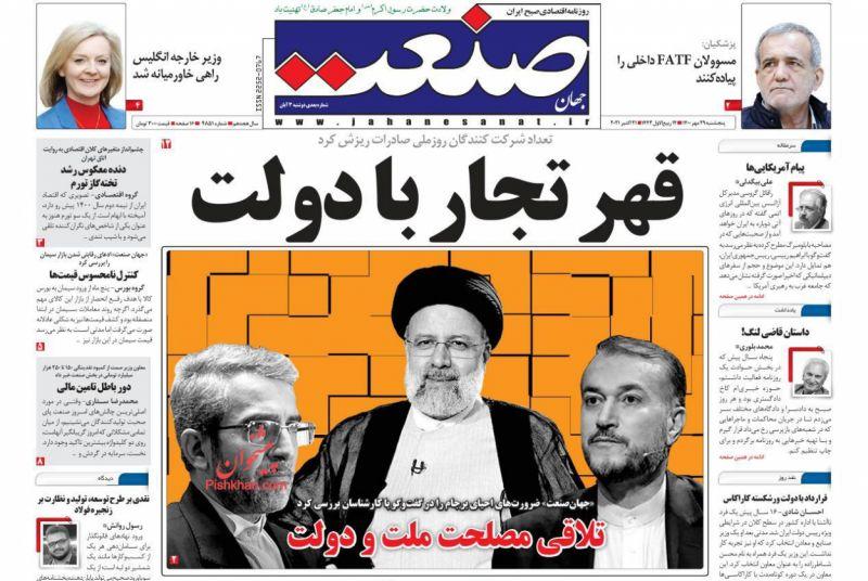 عناوین اخبار روزنامه جهان صنعت در روز پنجشنبه ۲۹ مهر