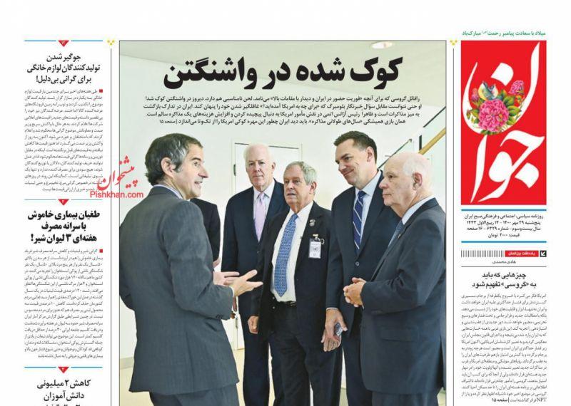 عناوین اخبار روزنامه جوان در روز پنجشنبه ۲۹ مهر