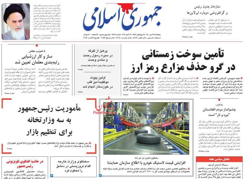 عناوین اخبار روزنامه جمهوری اسلامی در روز پنجشنبه ۲۹ مهر