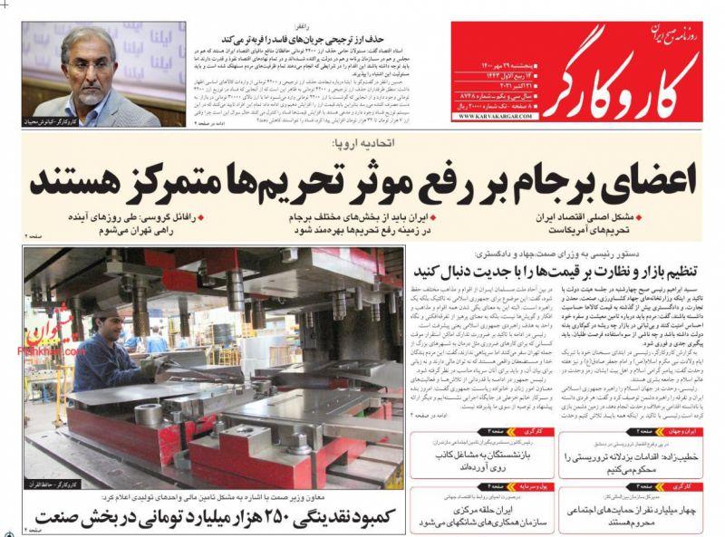 عناوین اخبار روزنامه کار و کارگر در روز پنجشنبه ۲۹ مهر