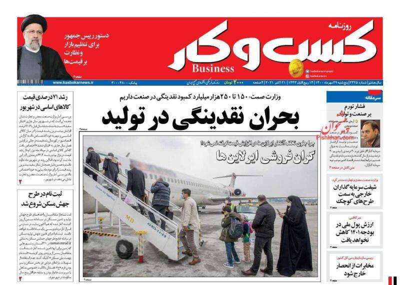 عناوین اخبار روزنامه كسب و كار در روز پنجشنبه ۲۹ مهر