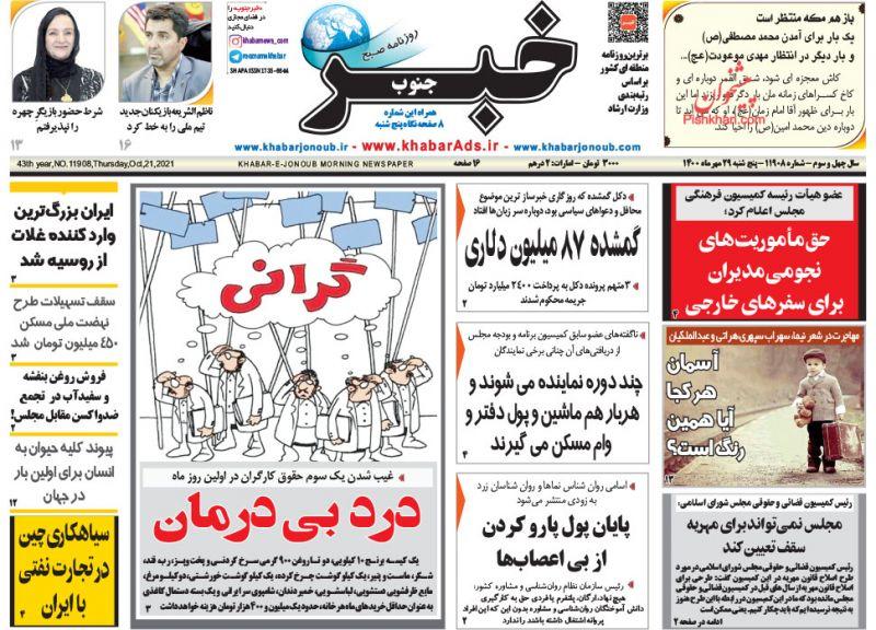 عناوین اخبار روزنامه خبر جنوب در روز پنجشنبه ۲۹ مهر