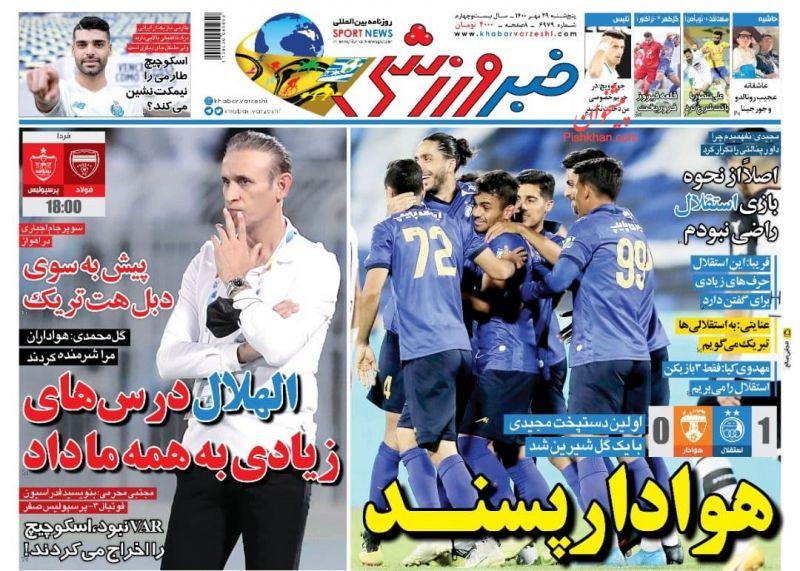 عناوین اخبار روزنامه خبر ورزشی در روز پنجشنبه ۲۹ مهر