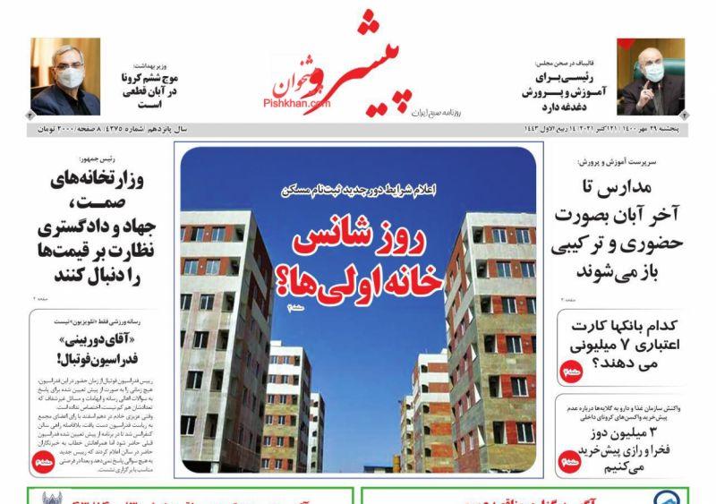 عناوین اخبار روزنامه پیشرو در روز پنجشنبه ۲۹ مهر