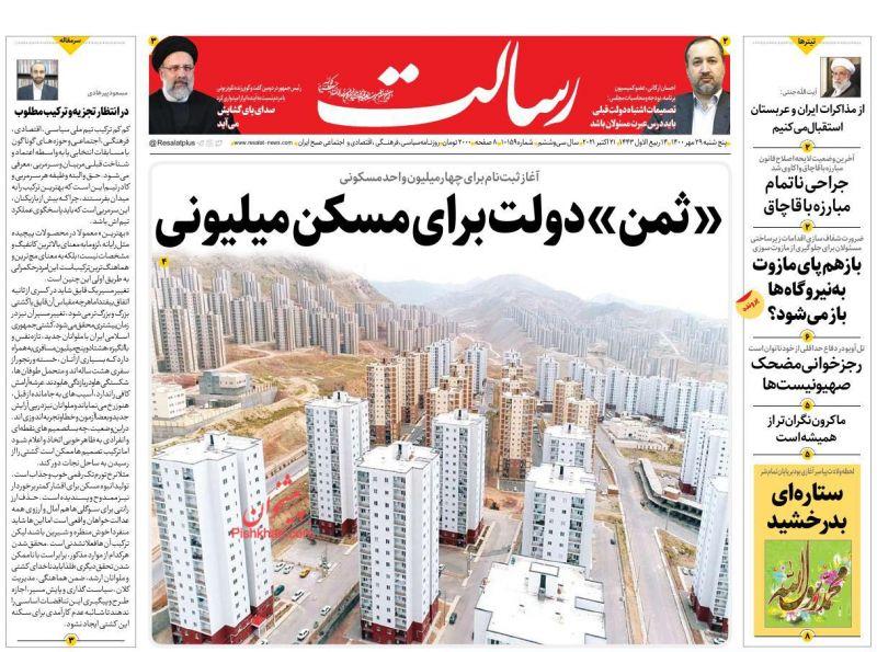 عناوین اخبار روزنامه رسالت در روز پنجشنبه ۲۹ مهر