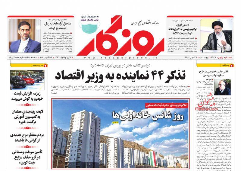 عناوین اخبار روزنامه روزگار در روز پنجشنبه ۲۹ مهر