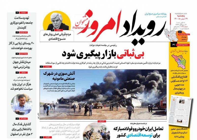 عناوین اخبار روزنامه رویداد امروز در روز پنجشنبه ۲۹ مهر