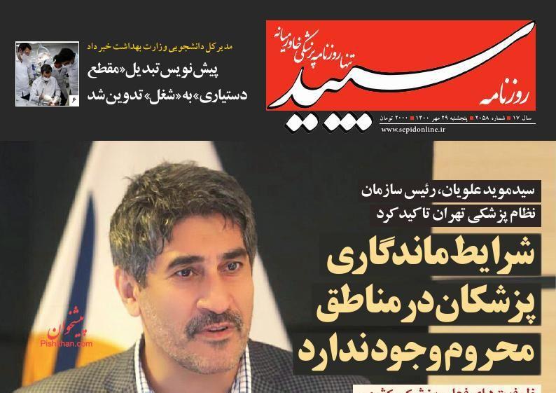 عناوین اخبار روزنامه سپید در روز پنجشنبه ۲۹ مهر