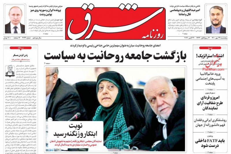 عناوین اخبار روزنامه شرق در روز پنجشنبه ۲۹ مهر