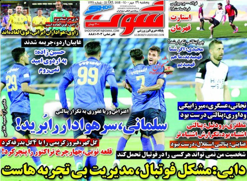 عناوین اخبار روزنامه شوت در روز پنجشنبه ۲۹ مهر