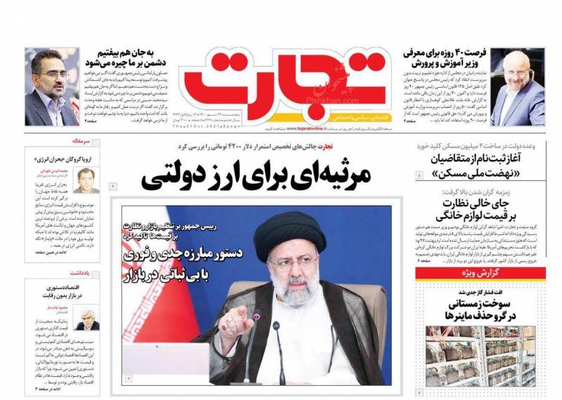 عناوین اخبار روزنامه تجارت در روز پنجشنبه ۲۹ مهر