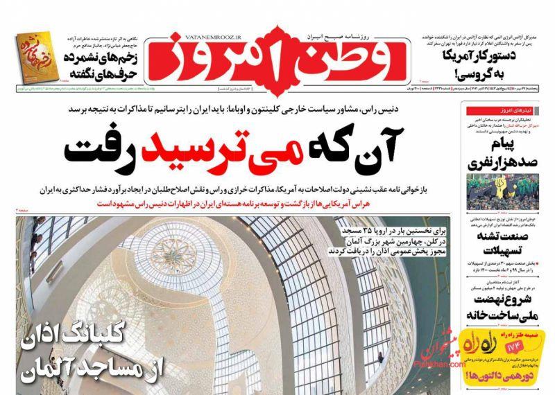 عناوین اخبار روزنامه وطن امروز در روز پنجشنبه ۲۹ مهر