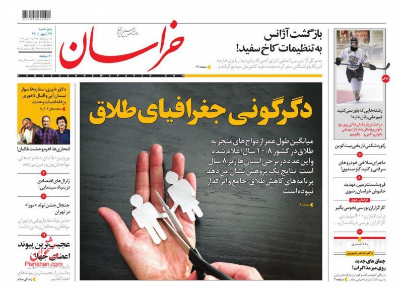 عناوین اخبار روزنامه خراسان در روز پنجشنبه ۲۹ مهر