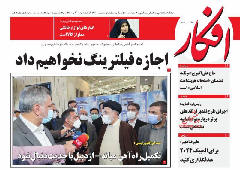 عناوین اخبار روزنامه افکار در روز شنبه ۱ آبان