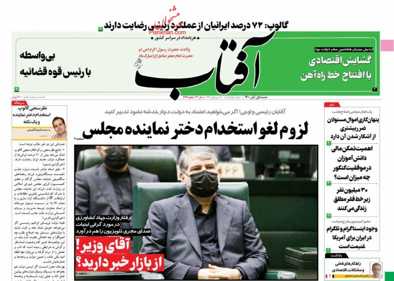 عناوین اخبار روزنامه آفتاب یزد در روز شنبه ۱ آبان