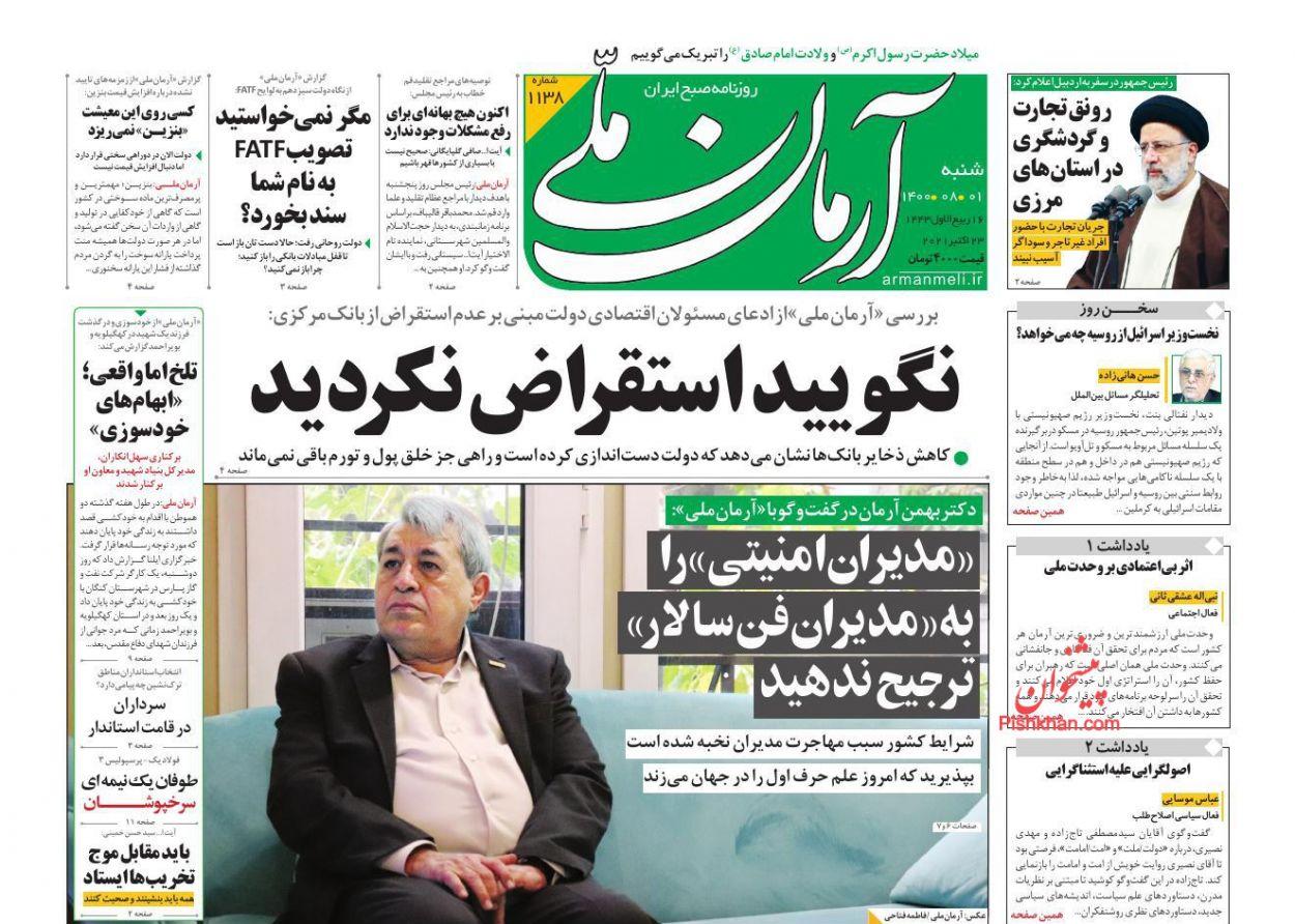 عناوین اخبار روزنامه آرمان ملی در روز شنبه ۱ آبان