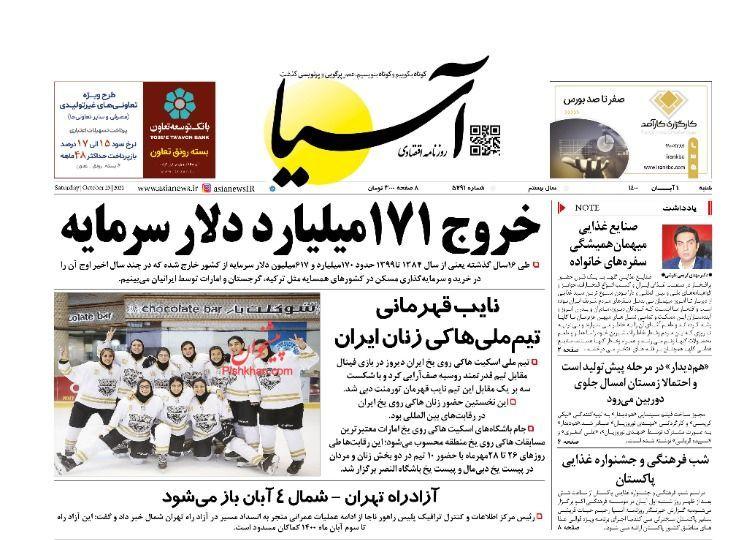 عناوین اخبار روزنامه آسیا در روز شنبه ۱ آبان
