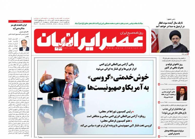 عناوین اخبار روزنامه عصر ایرانیان در روز شنبه ۱ آبان