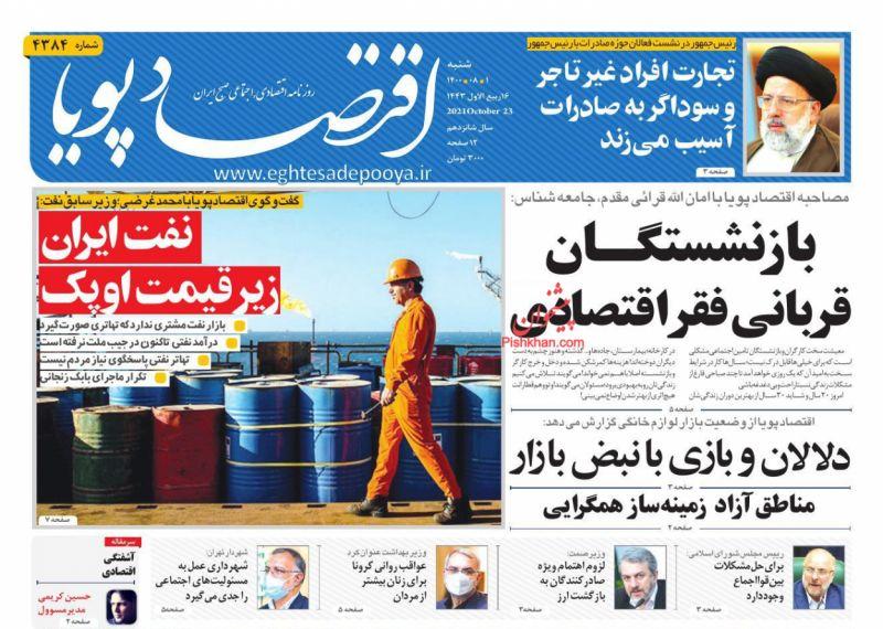 عناوین اخبار روزنامه اقتصاد پویا در روز شنبه ۱ آبان