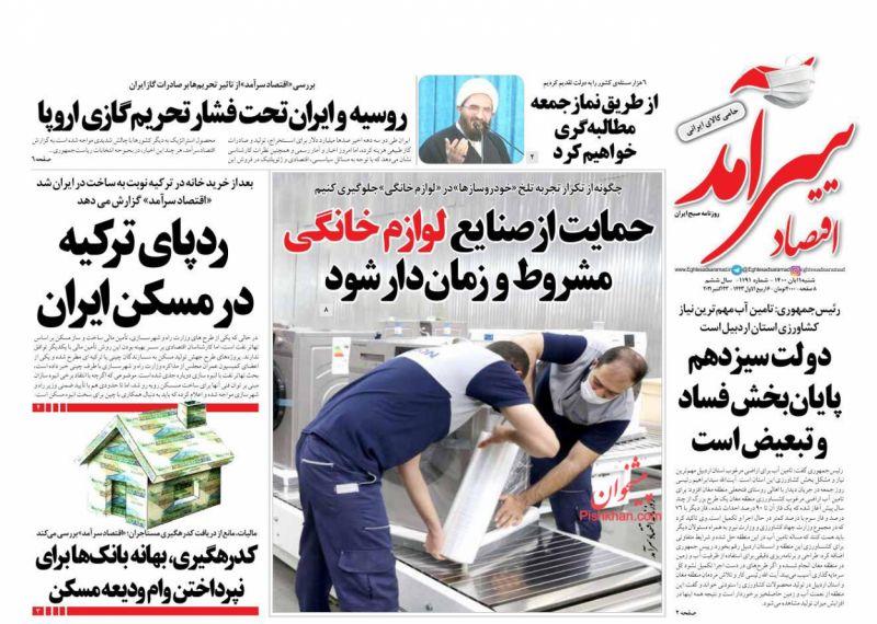 عناوین اخبار روزنامه اقتصاد سرآمد در روز شنبه ۱ آبان