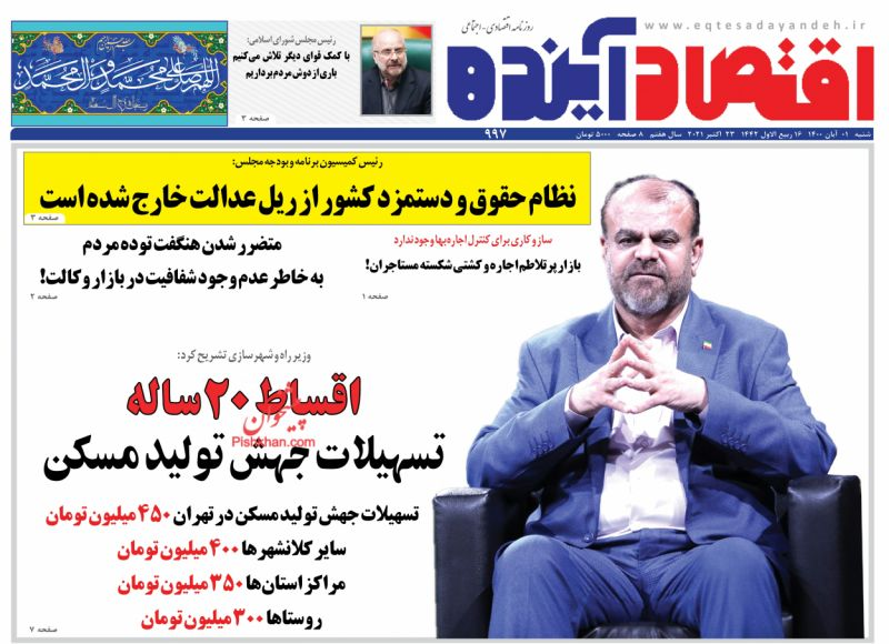 عناوین اخبار روزنامه اقتصاد آینده در روز شنبه ۱ آبان