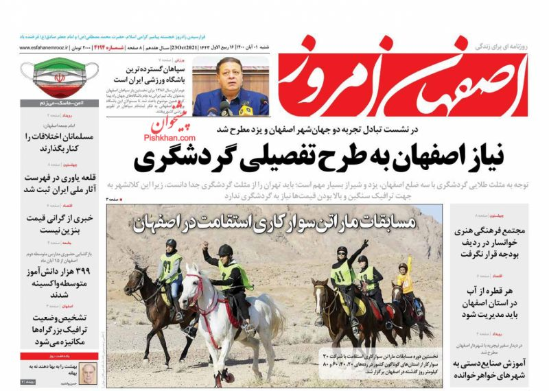 عناوین اخبار روزنامه اصفهان امروز در روز شنبه ۱ آبان