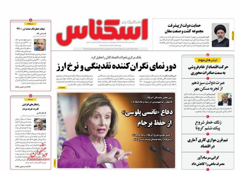 عناوین اخبار روزنامه اسکناس در روز شنبه ۱ آبان