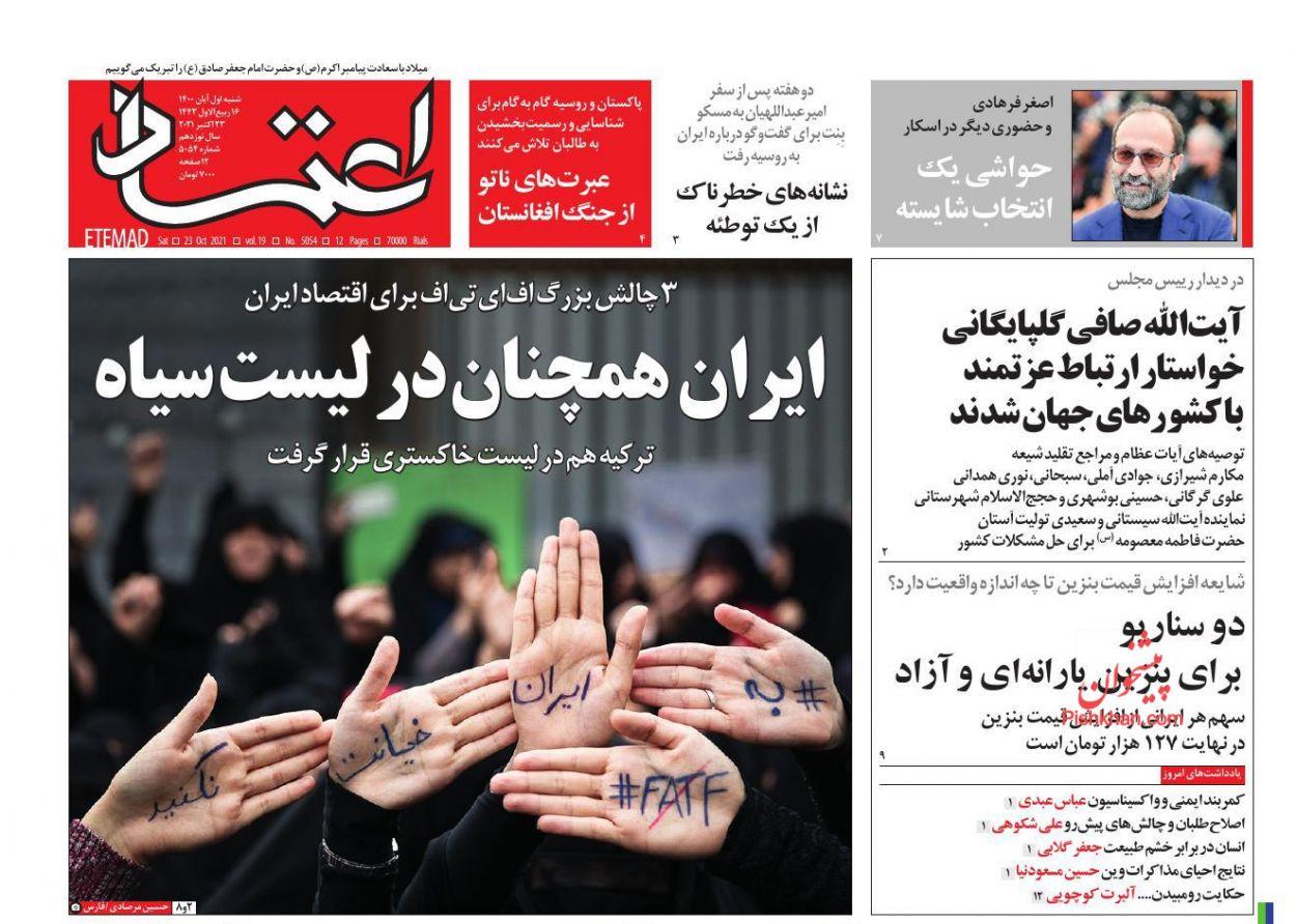 عناوین اخبار روزنامه اعتماد در روز شنبه ۱ آبان