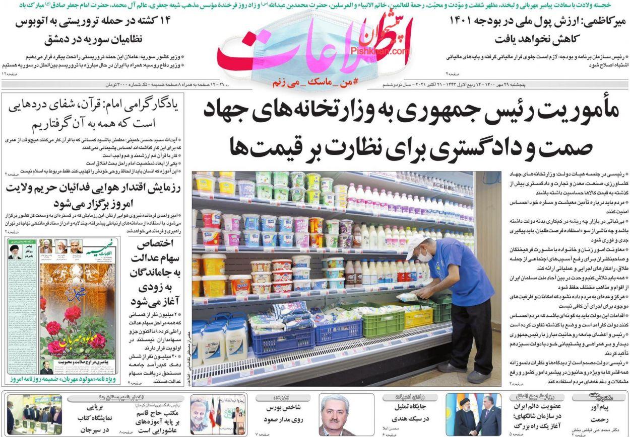 عناوین اخبار روزنامه اطلاعات در روز شنبه ۱ آبان