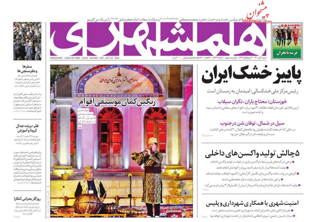 عناوین اخبار روزنامه همشهری در روز شنبه ۱ آبان