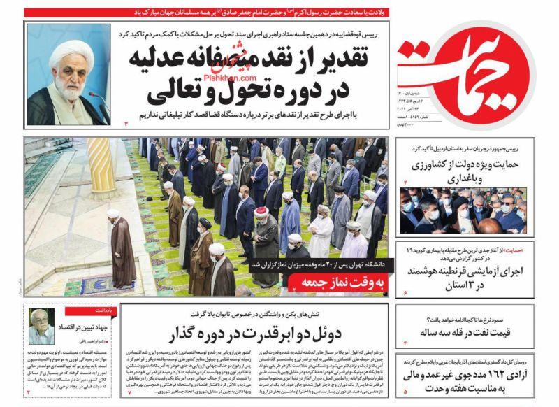 عناوین اخبار روزنامه حمایت در روز شنبه ۱ آبان