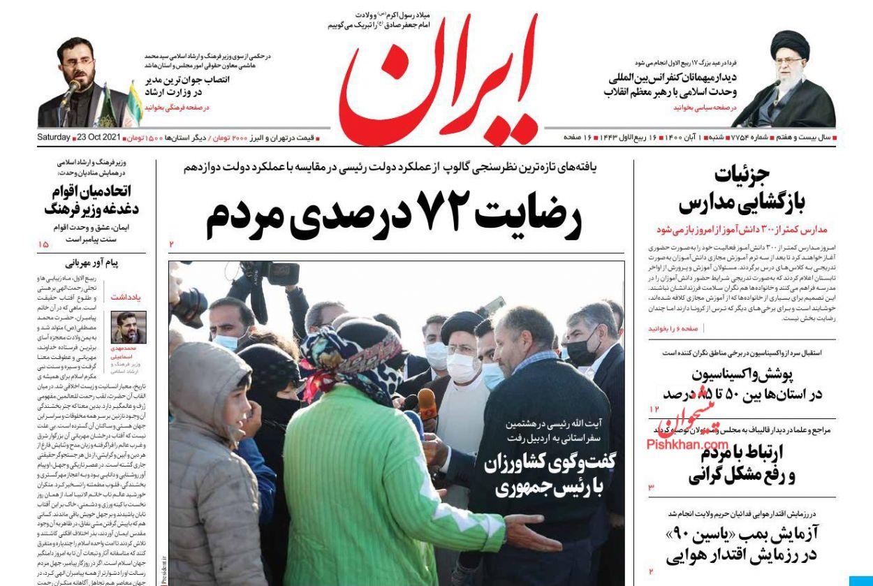 عناوین اخبار روزنامه ایران در روز شنبه ۱ آبان
