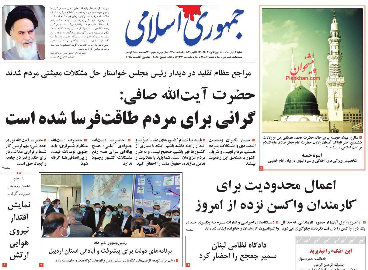 عناوین اخبار روزنامه جمهوری اسلامی در روز شنبه ۱ آبان