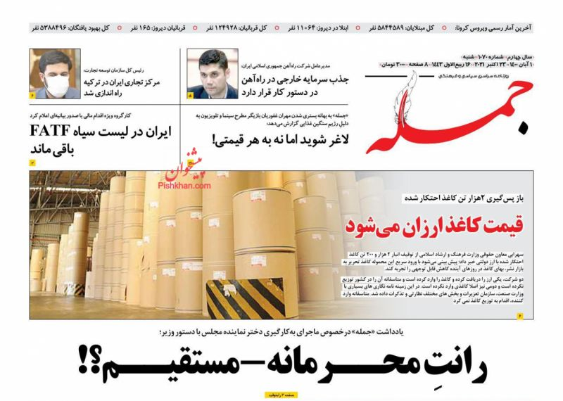 عناوین اخبار روزنامه جمله در روز شنبه ۱ آبان