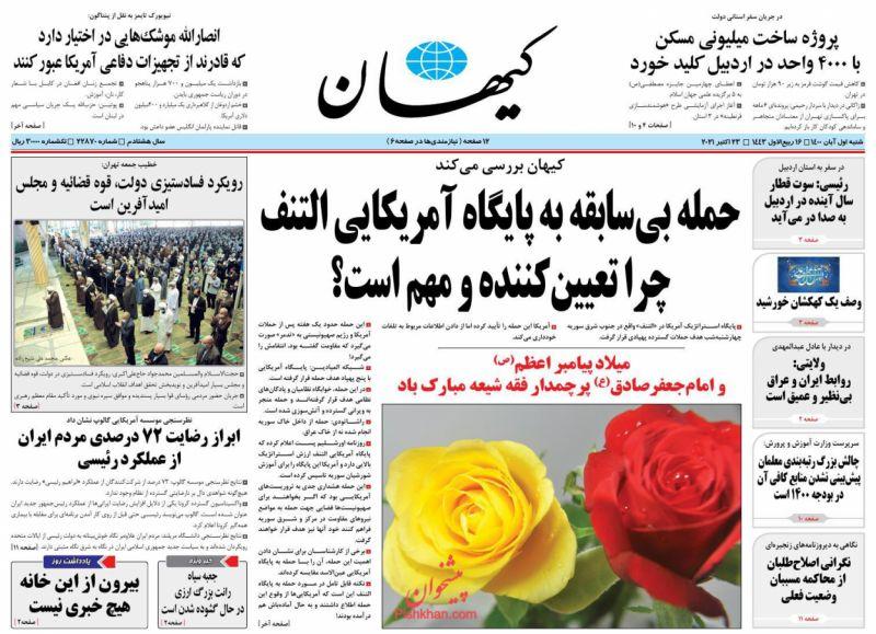 عناوین اخبار روزنامه کيهان در روز شنبه ۱ آبان